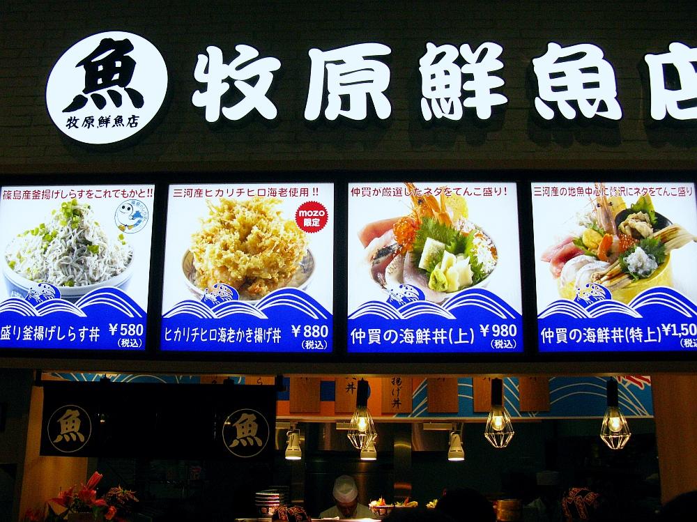 2015_07_26モゾワンダーシティ:牧原鮮魚店 (6)