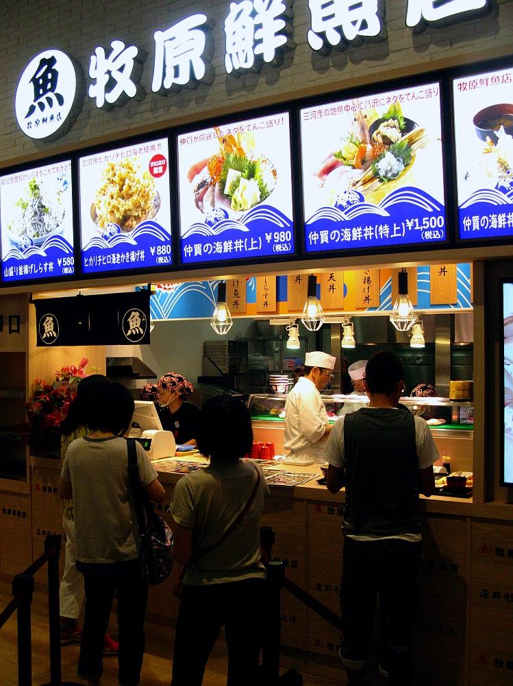 2015_07_26モゾワンダーシティ:牧原鮮魚店 (7A