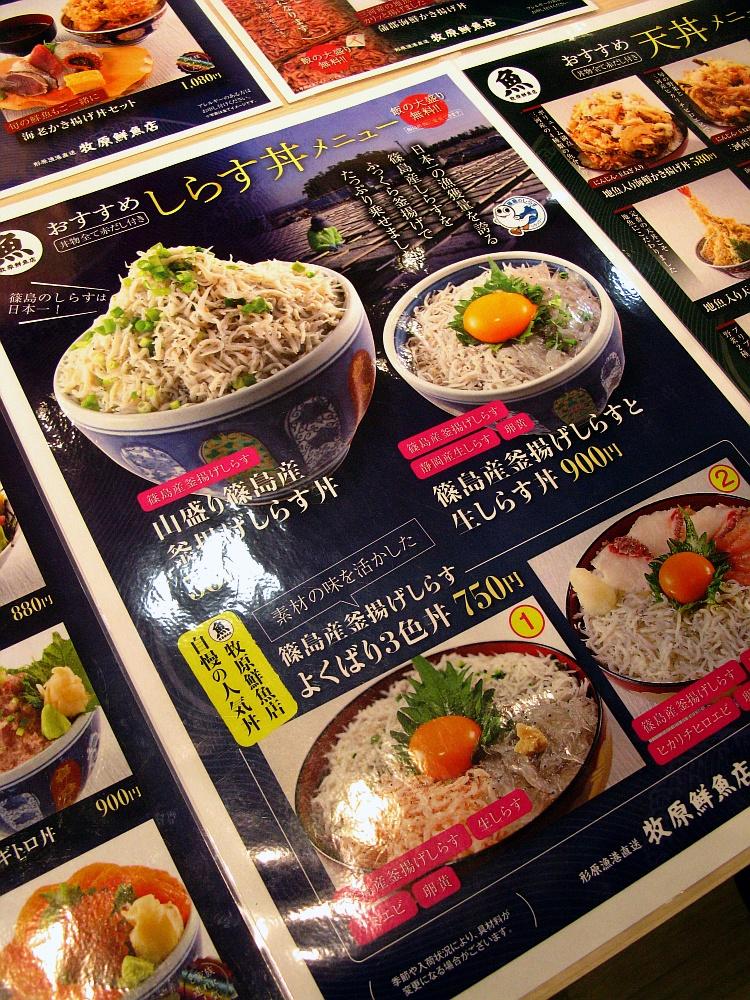2015_07_26モゾワンダーシティ:牧原鮮魚店- (13)