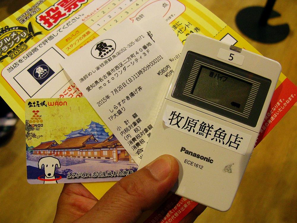 2015_07_26モゾワンダーシティ:牧原鮮魚店- (15)