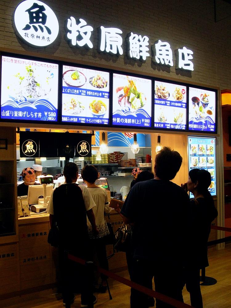 2015_09_27モゾワンダーシティ:牧原鮮魚店 (2)