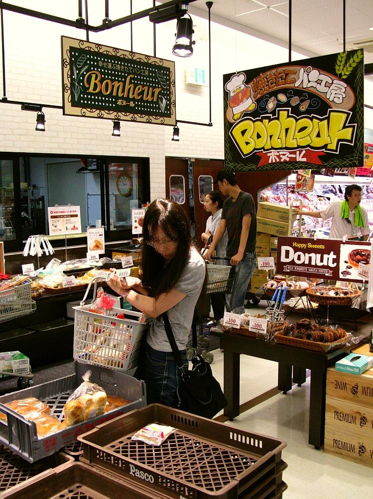2015_08_01北区:ドン・キホーテ ボヌール (3)