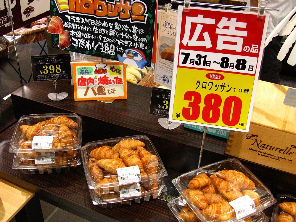 2015_08_01北区:ドン・キホーテ ボヌール (7)