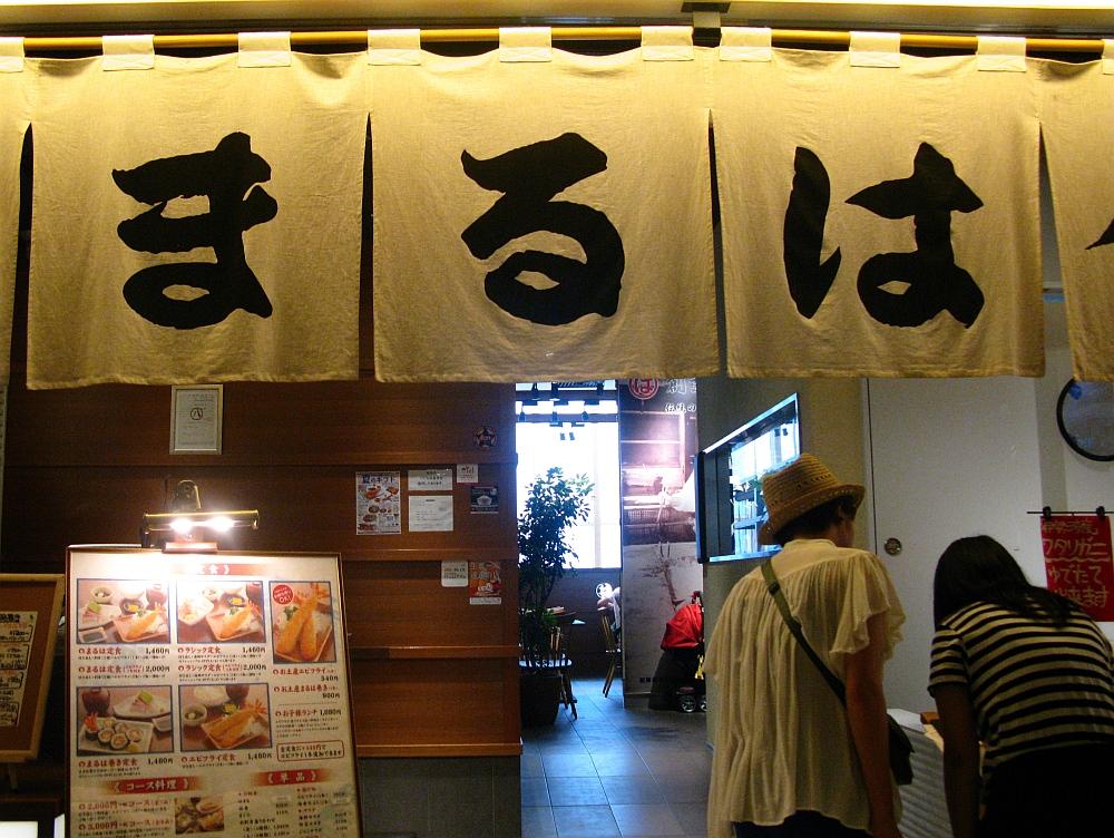 2015_08_09栄ラシック:まるは食堂 (5)