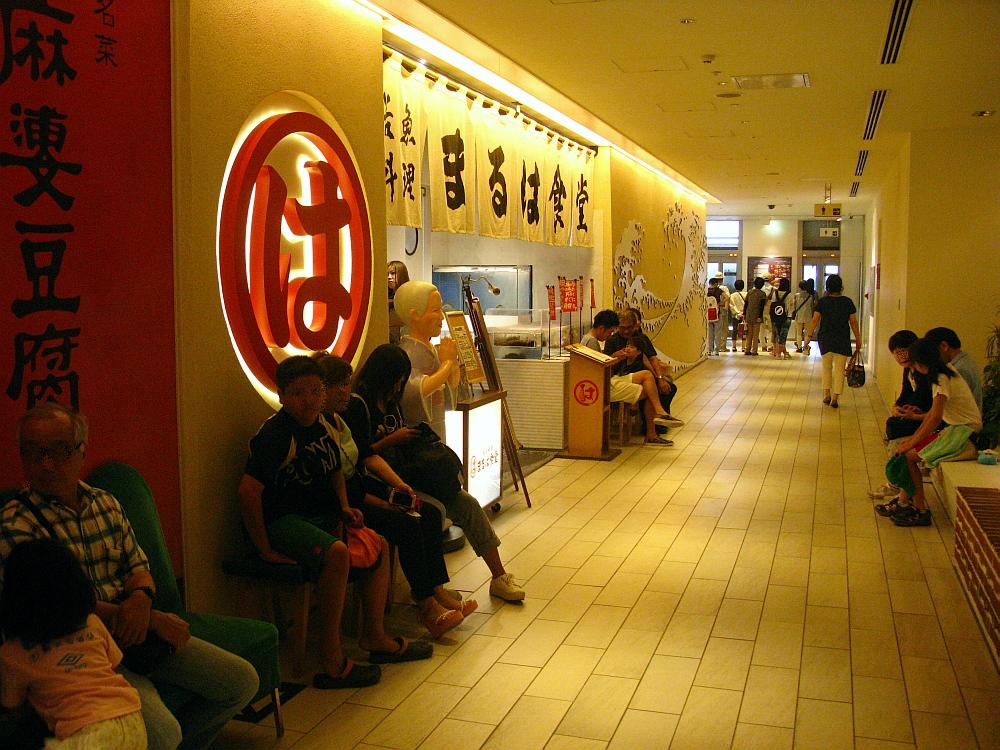 2015_08_09栄ラシック:まるは食堂 (2)