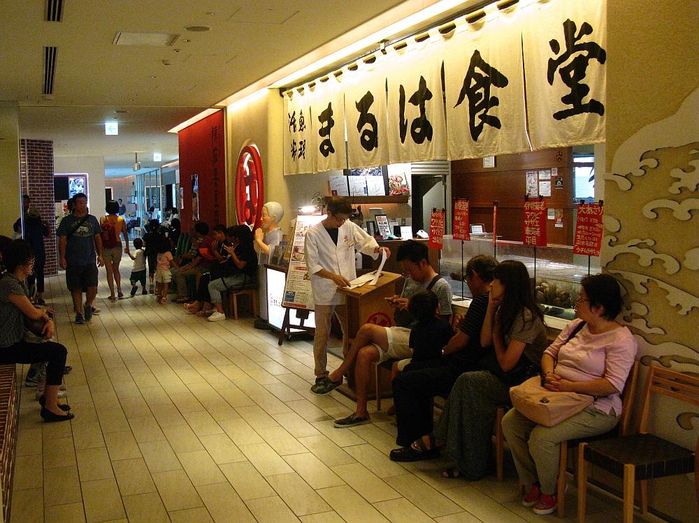 2015_08_09栄ラシック:まるは食堂 (3)
