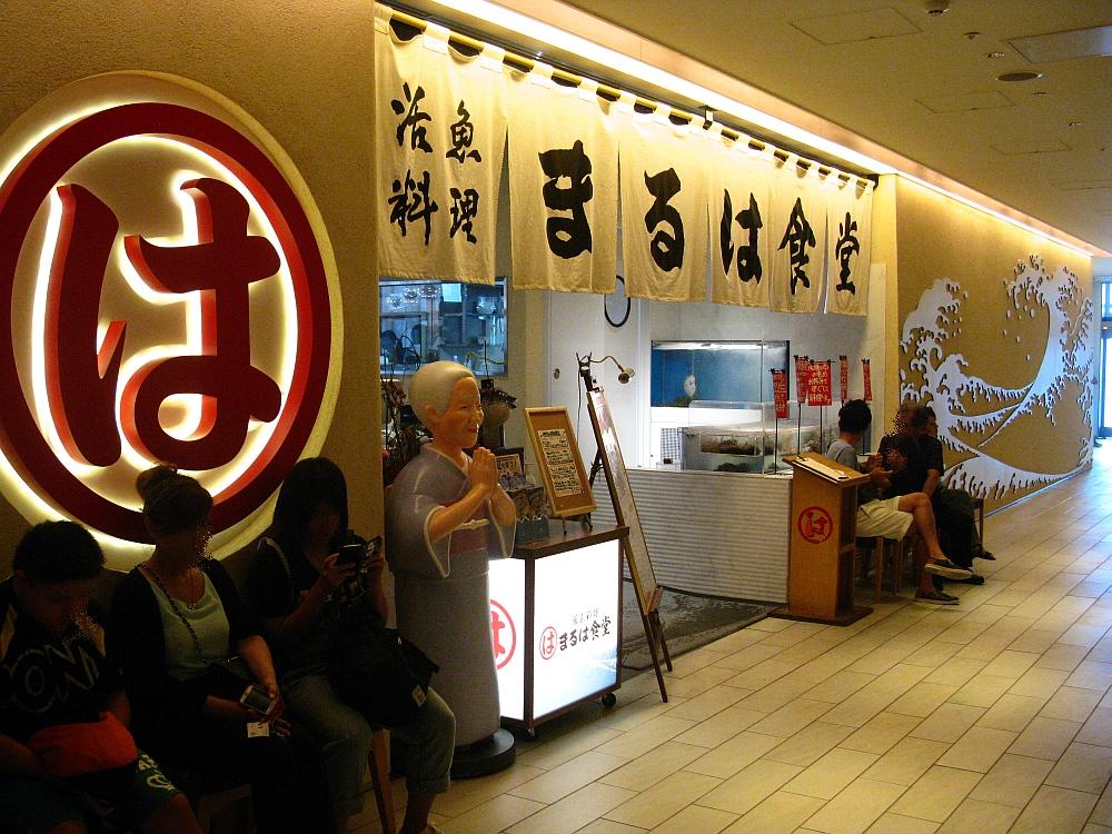 2015_08_09栄ラシック:まるは食堂 (4)