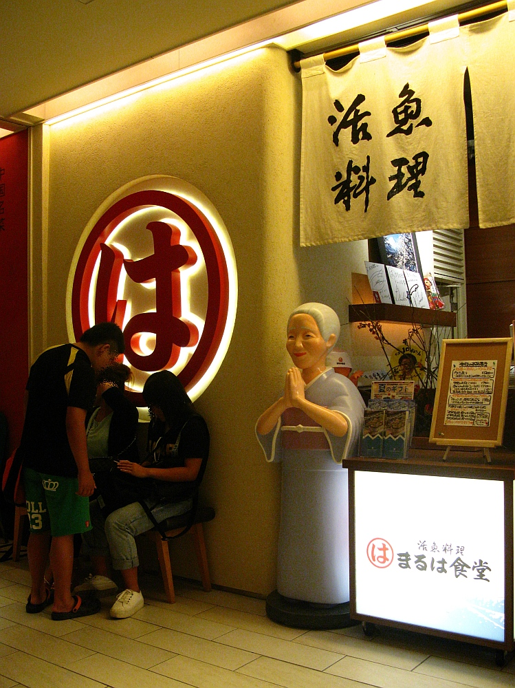 2015_08_09栄ラシック:まるは食堂 (6)