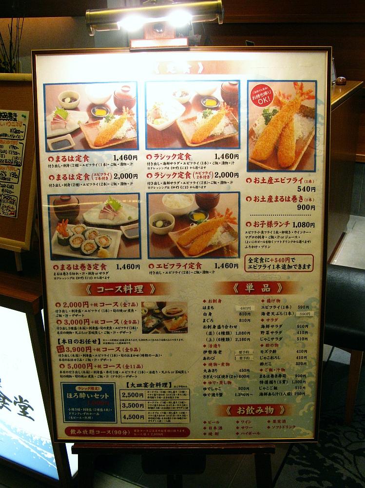 2015_08_09栄ラシック:まるは食堂 (9)