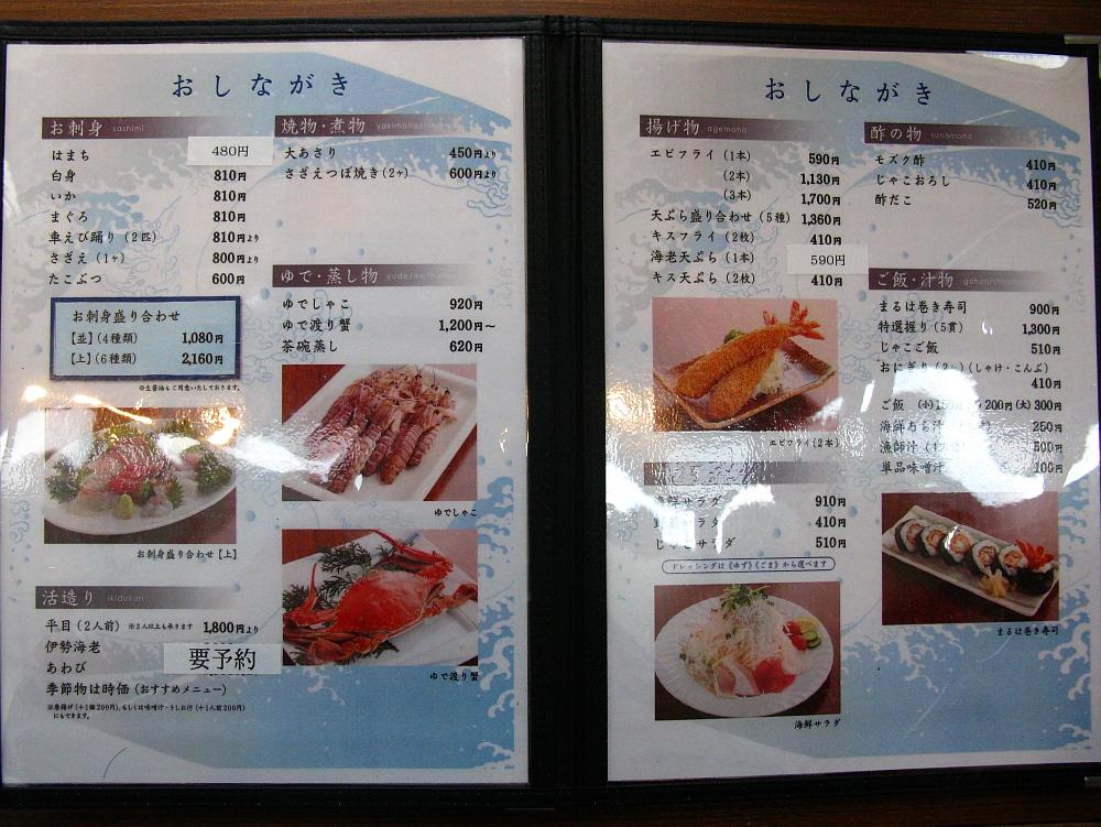 2015_08_09栄ラシック:まるは食堂- (20)