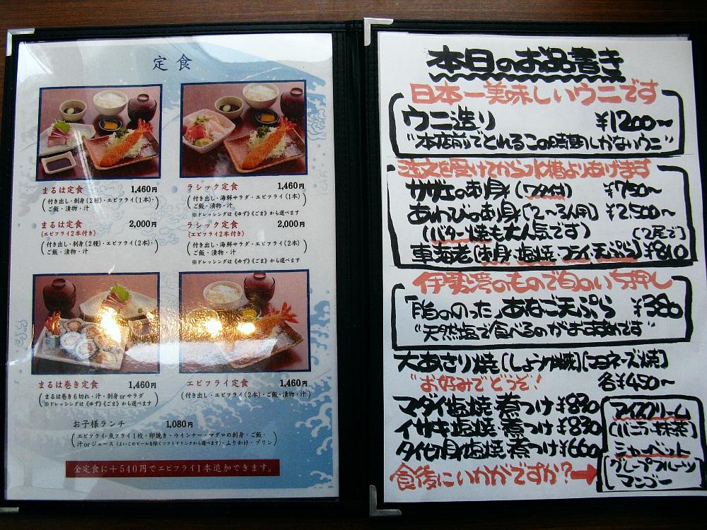 2015_08_09栄ラシック:まるは食堂- (19)