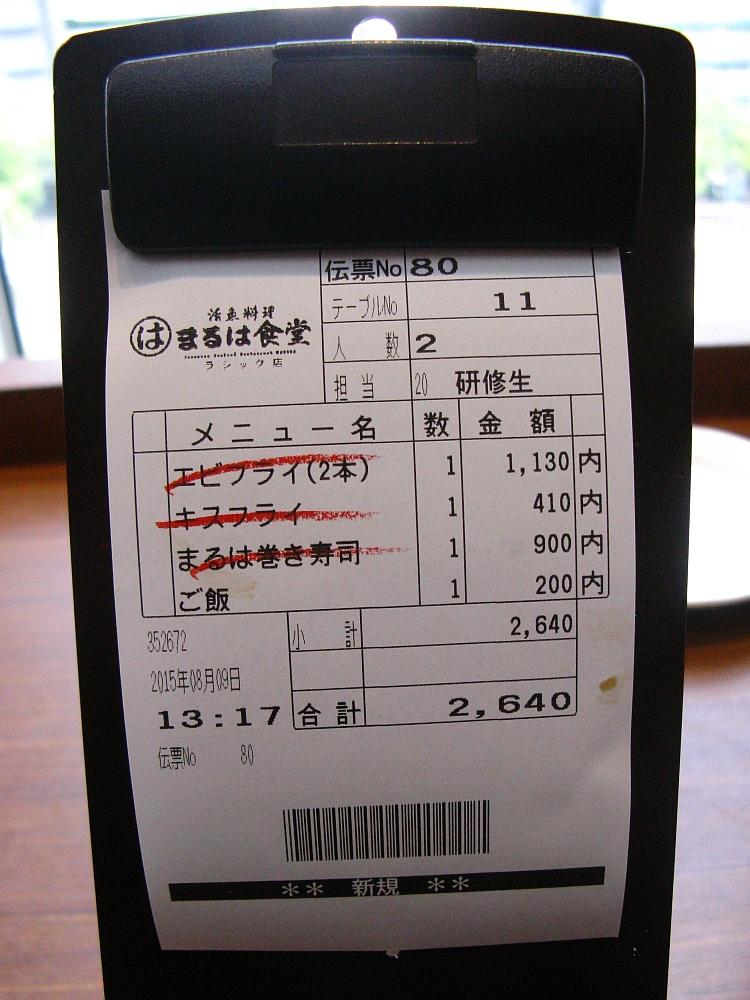 2015_08_09栄ラシック:まるは食堂- (52)