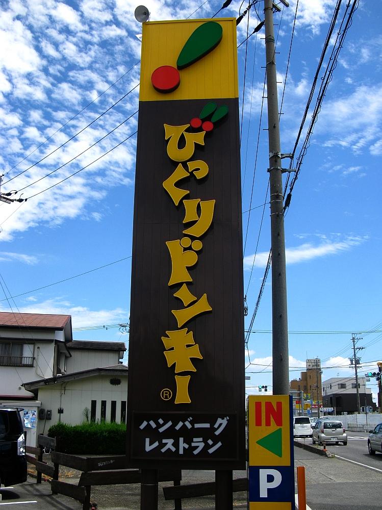 2015_08_14蟹江:びっくりドンキー (3)
