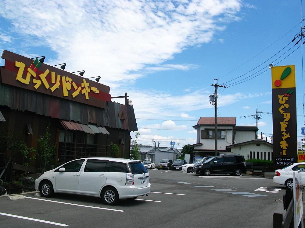 2015_08_14蟹江:びっくりドンキー (4)