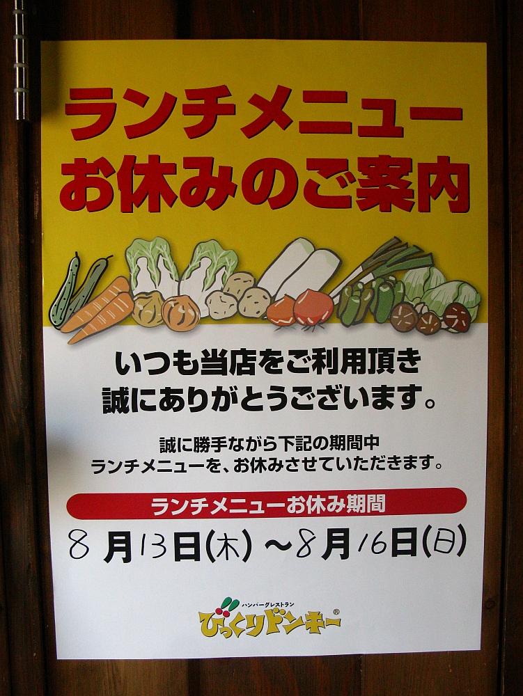 2015_08_14蟹江:びっくりドンキー (8)