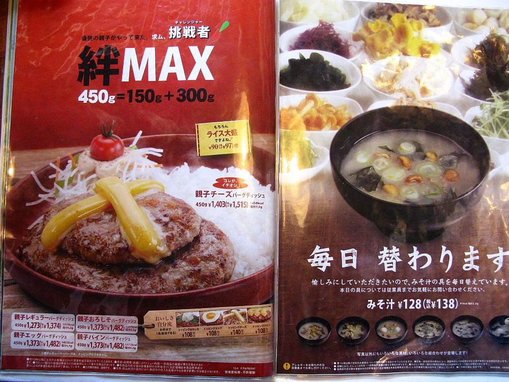 2015_08_14蟹江:びっくりドンキー- (13)