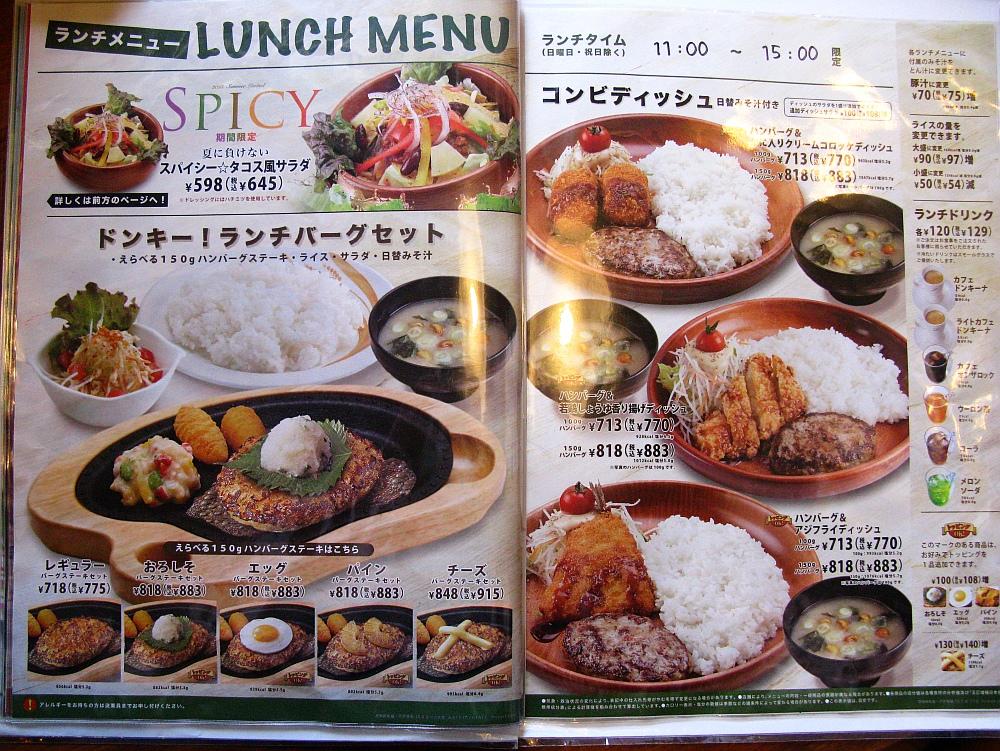 2015_08_14蟹江:びっくりドンキー- (14)