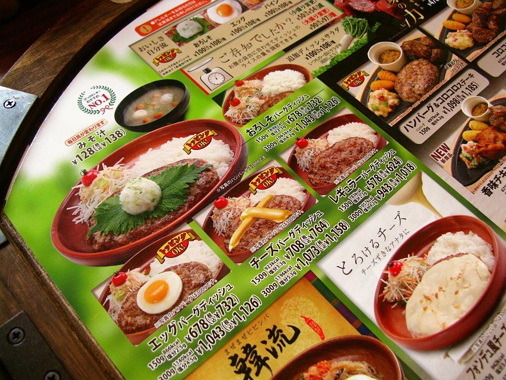 2015_08_14蟹江:びっくりドンキー- (11)