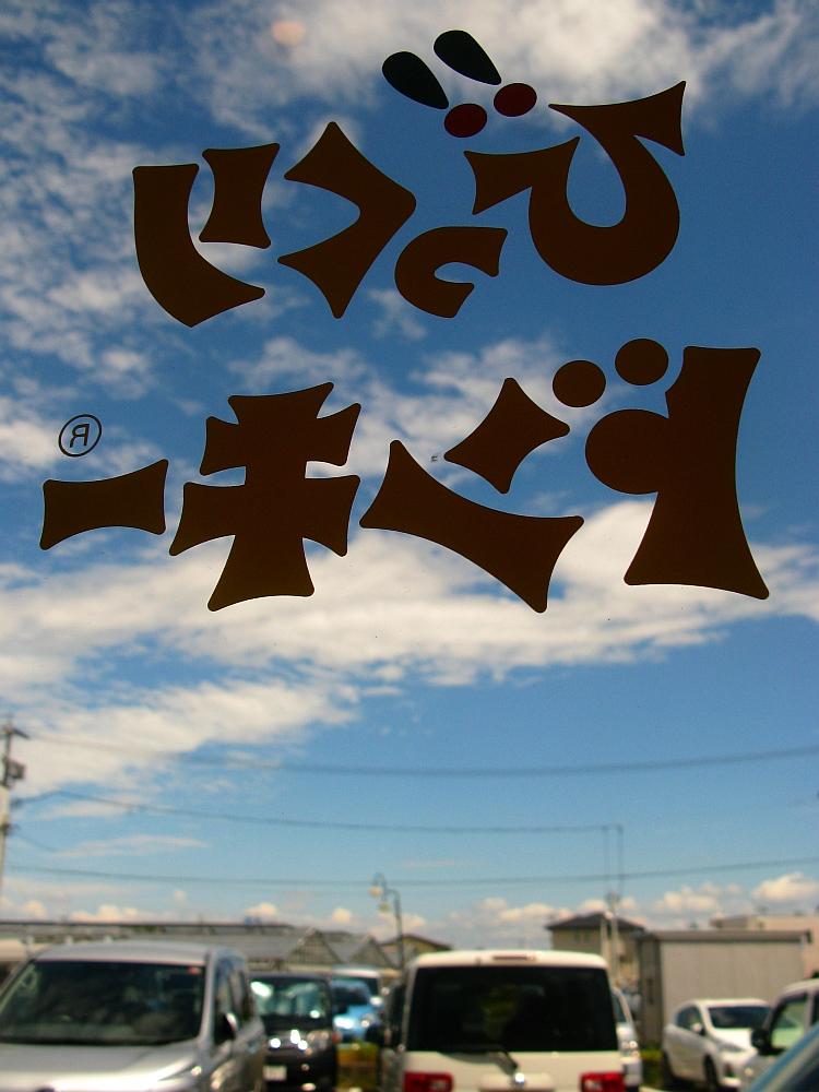 2015_08_14蟹江:びっくりドンキー- (30)