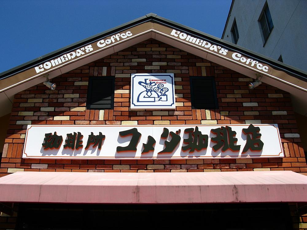 2015_08_15北区大杉:コメダ- (10)