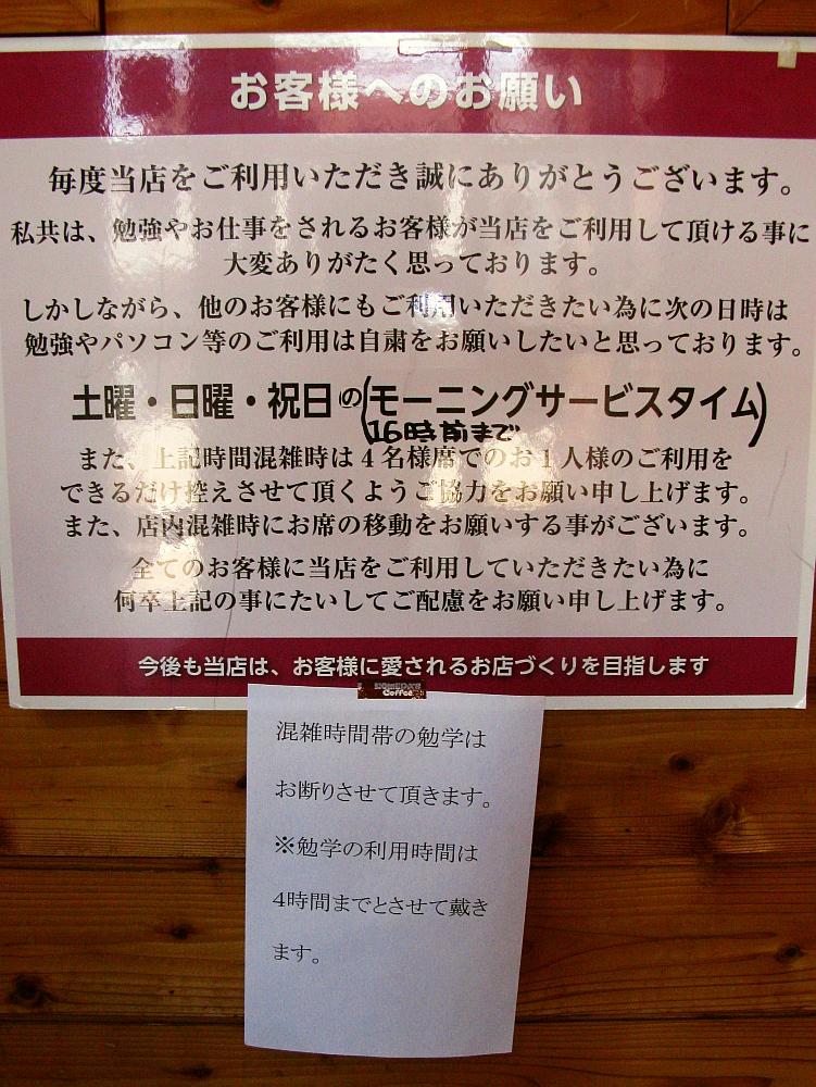 2015_08_15北区大杉:コメダ- (12)