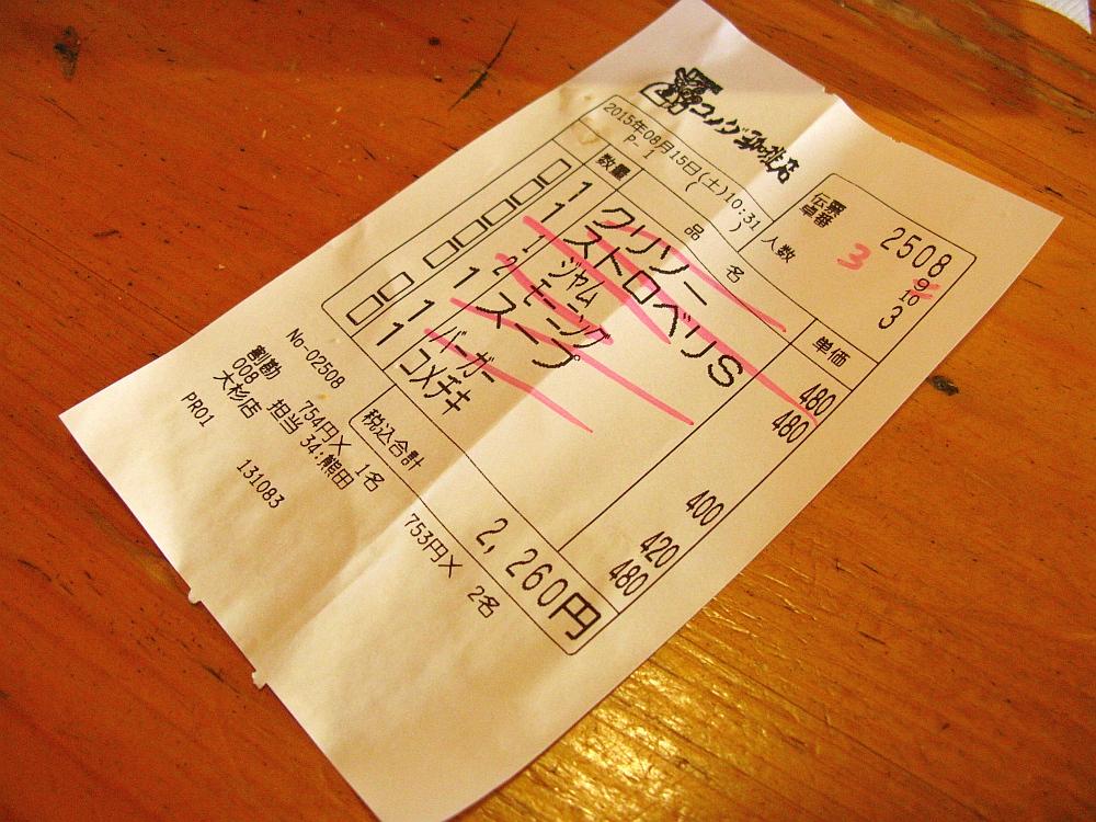2015_08_15北区大杉:コメダ- (54)