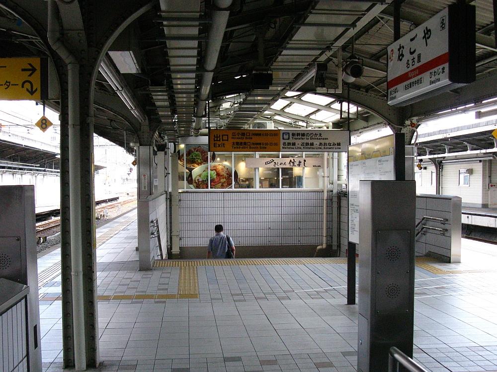 2015_09_04名駅:住よし5・6番ホーム (2)