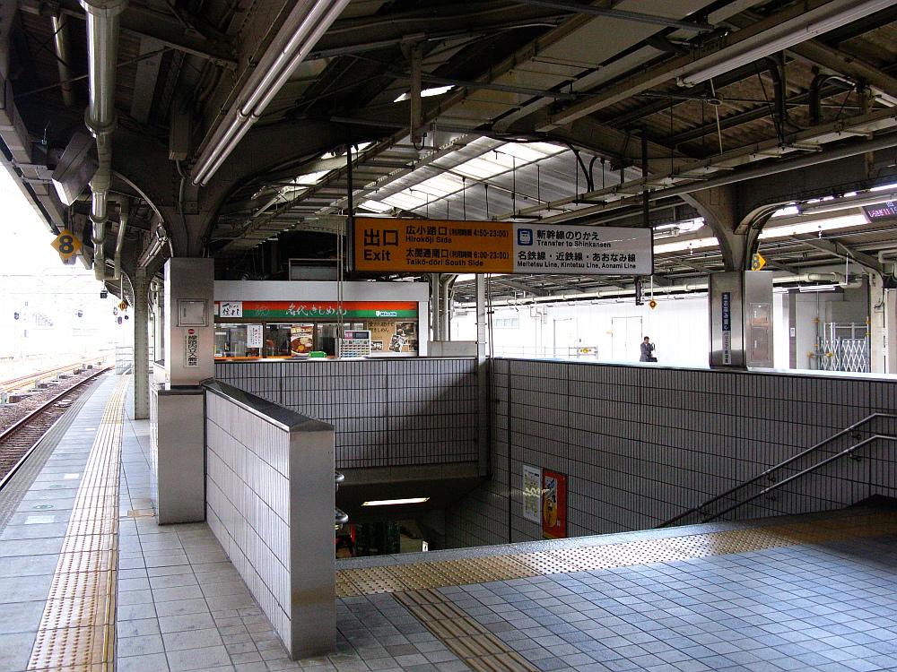 2015_09_04名駅:住よし3・4番ホーム (3)