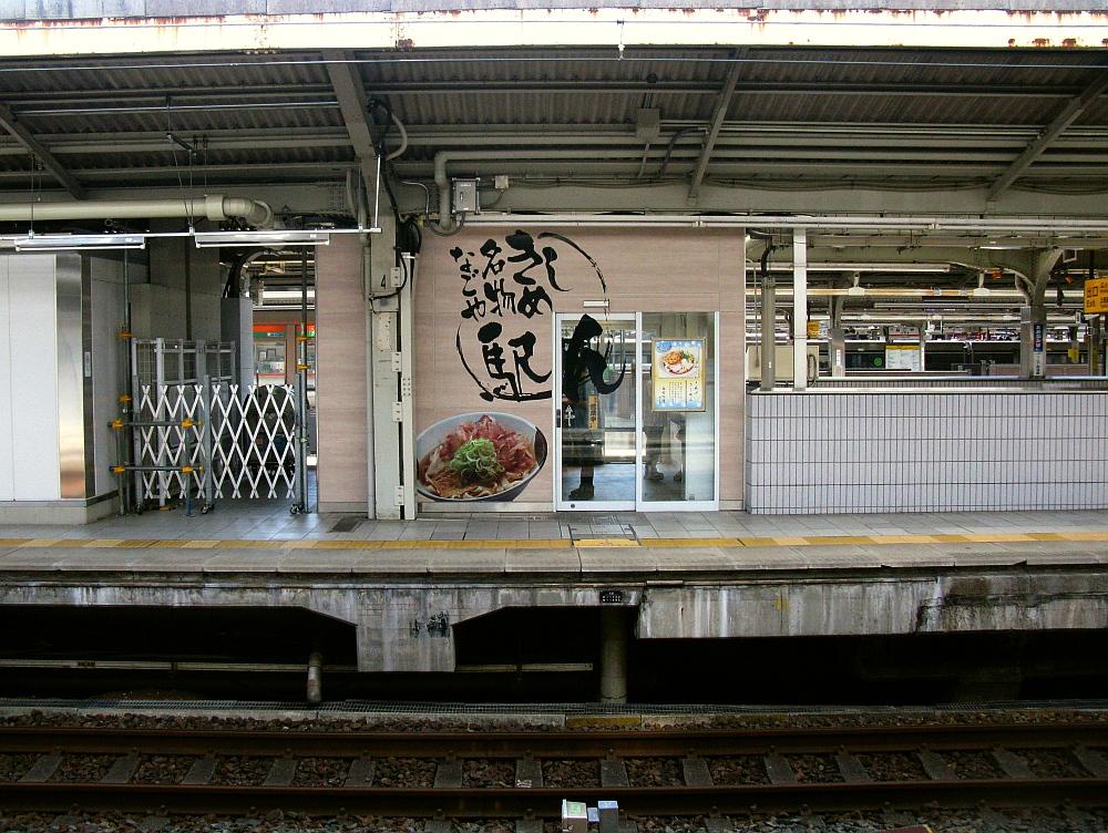 2015_09_04名駅:住よし5・6番ホーム (1)