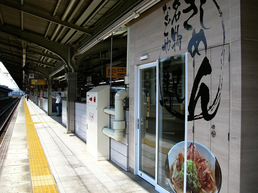 2015_09_04名駅:住よし5・6番ホーム (5)