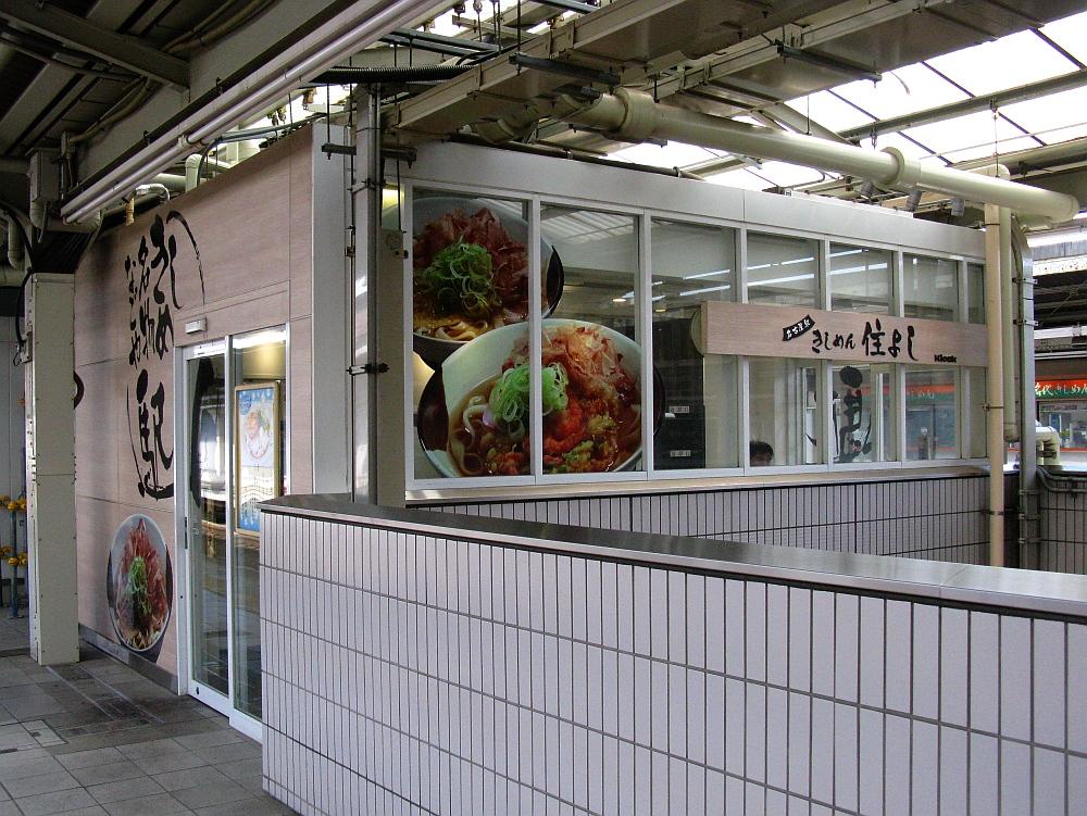 2015_09_04名駅:住よし5・6番ホーム (6)