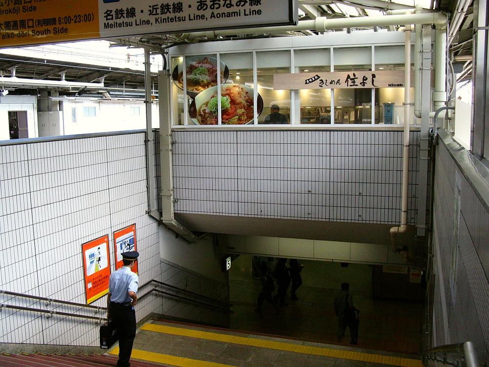 2015_09_04名駅:住よし5・6番ホーム (3)