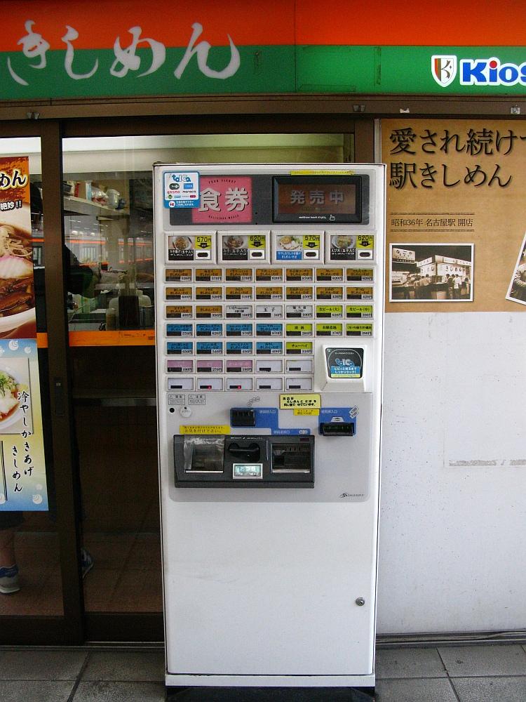 2015_09_04名駅:住よし3・4番ホーム (5)