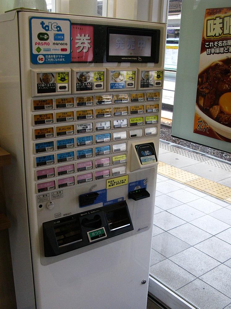 2015_09_04名駅:住よし5・6番ホーム (8)