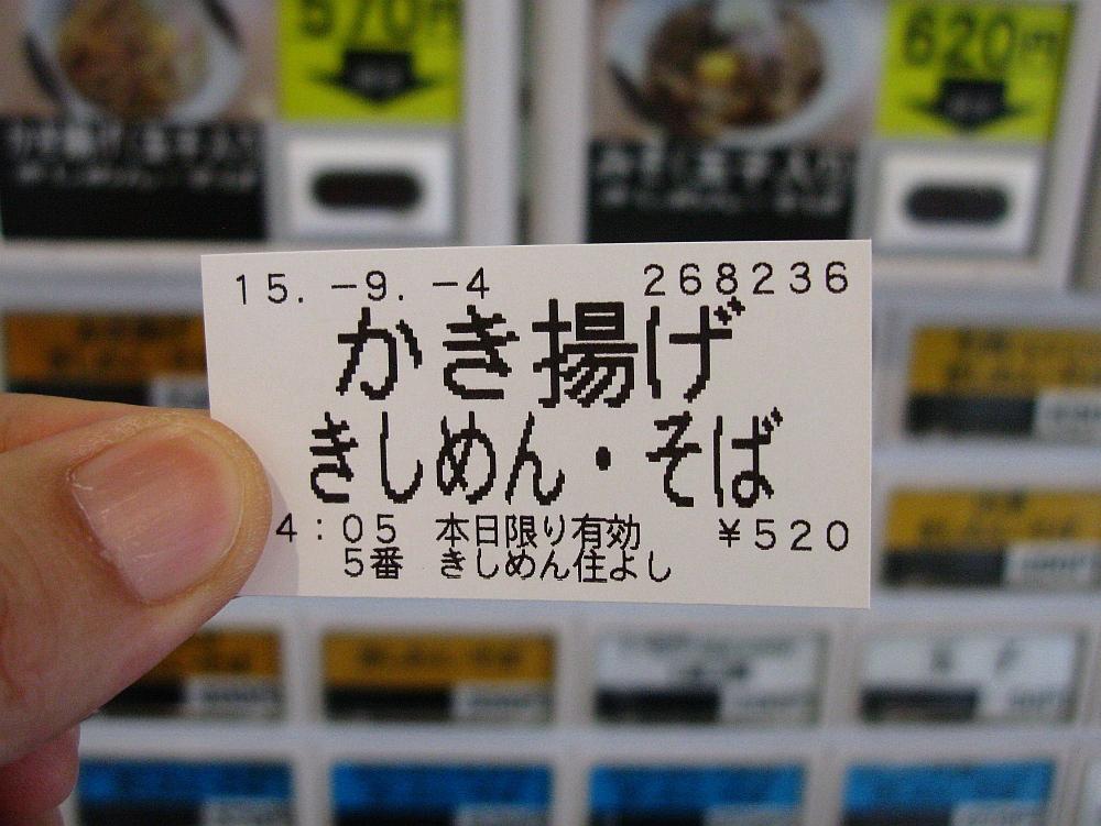 2015_09_04名駅:住よし5・6番ホーム (9)