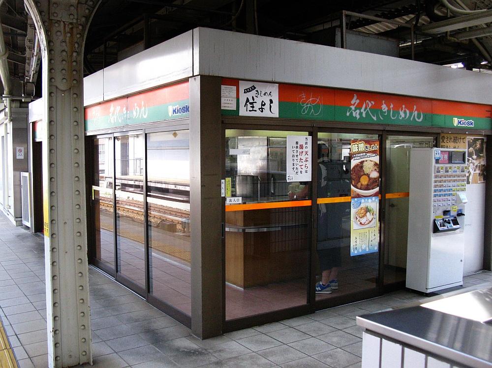 2015_09_04名駅:住よし3・4番ホーム (4)