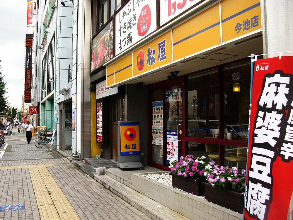2015_09_07今池:松屋 (5)