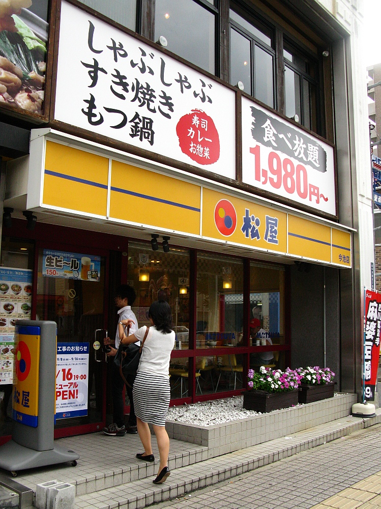 2015_09_07今池:松屋 (4)