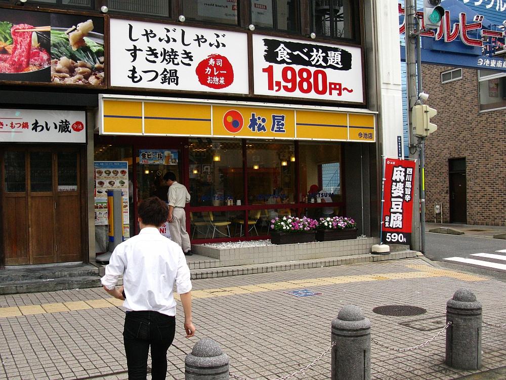 2015_09_07今池:松屋 (3)