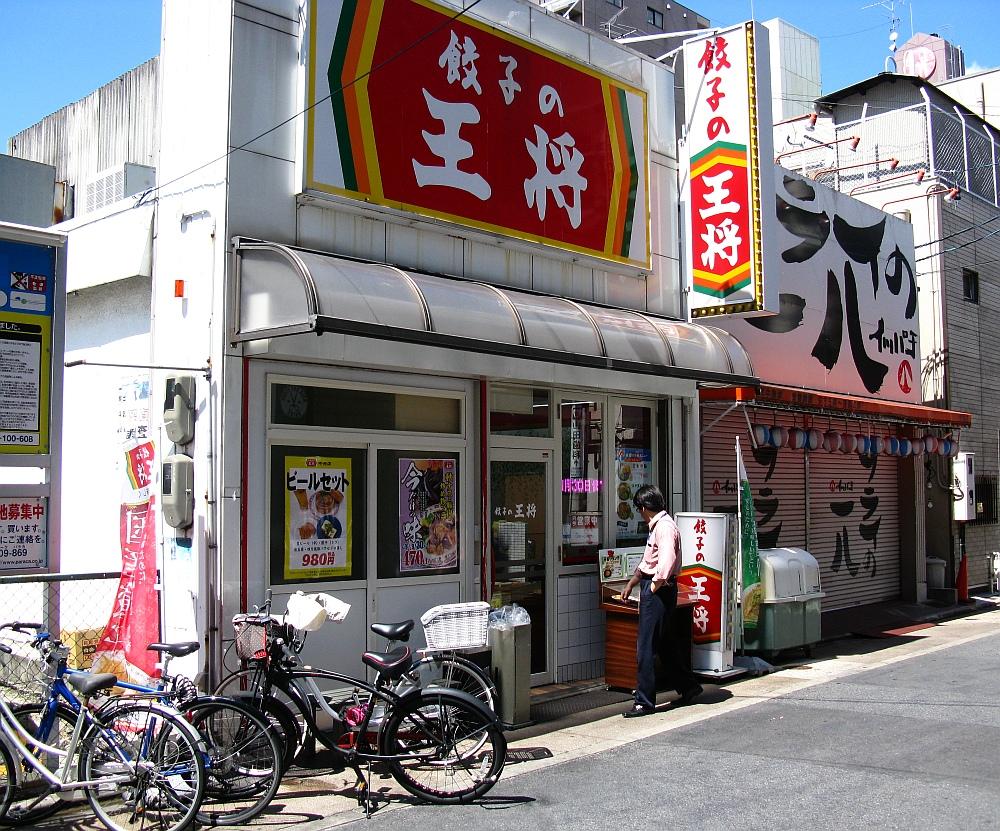 2015_09_10今池:王将 (2)