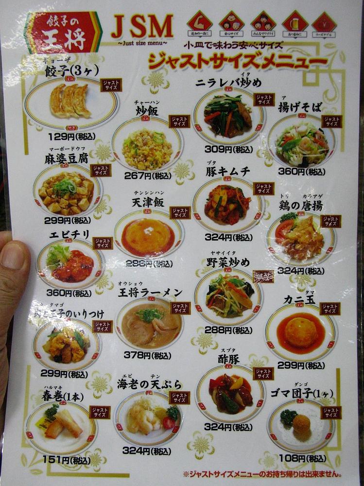 2015_09_10今池:王将- (13)