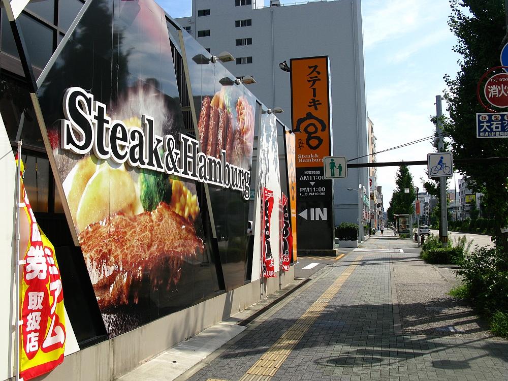 2015_09_13今池:ステーキ宮 (5)