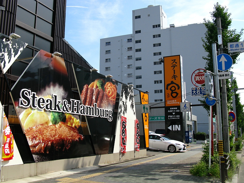 2015_09_13今池:ステーキ宮 (4)