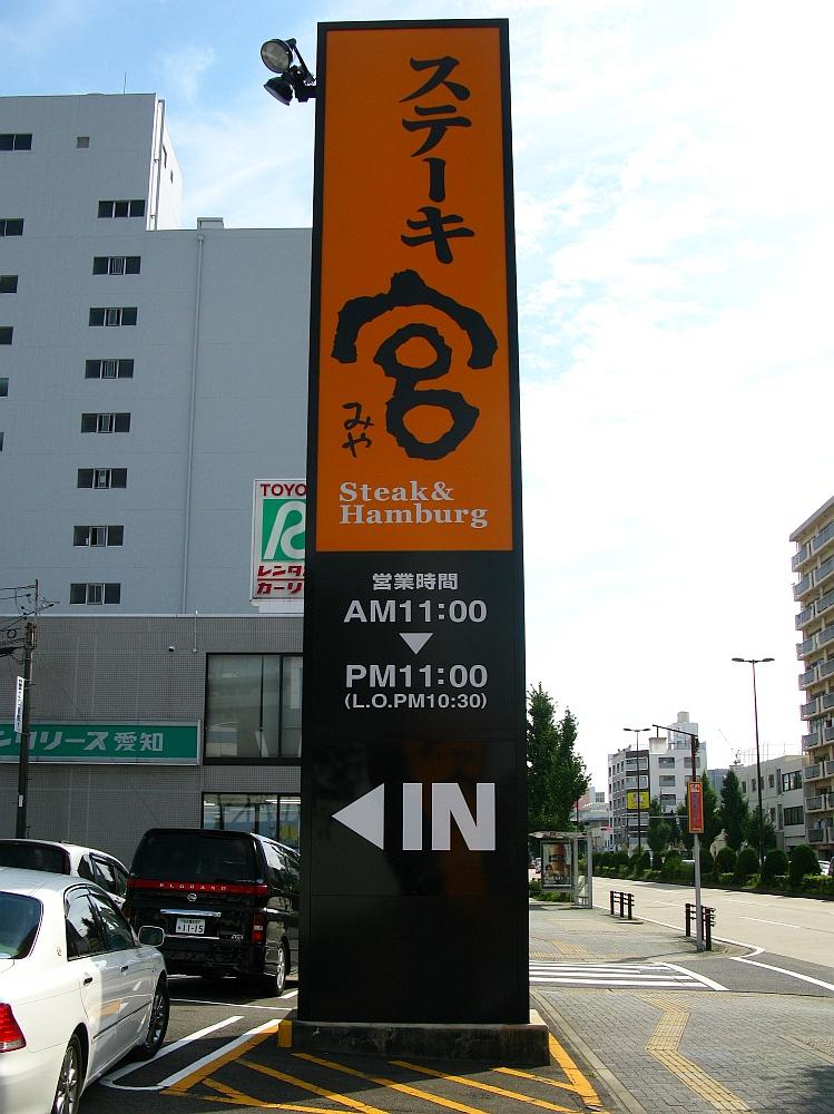 2015_09_13今池:ステーキ宮 (8)