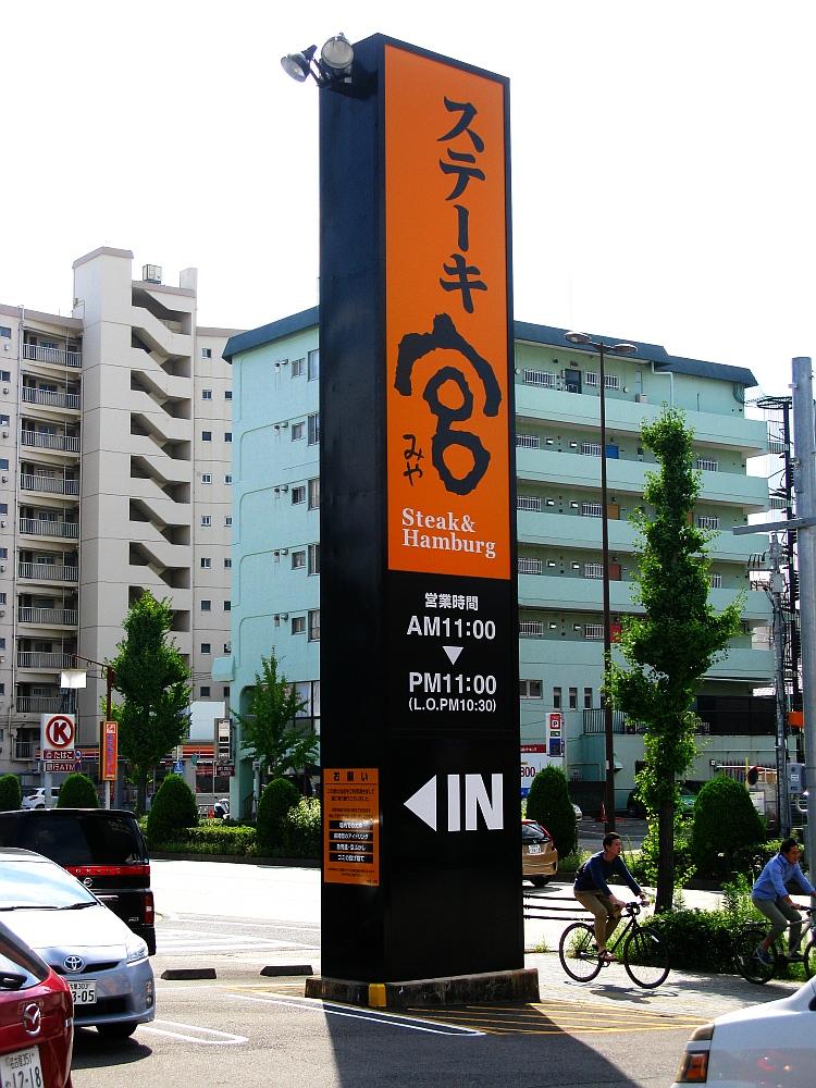 2015_09_13今池:ステーキ宮 (9)