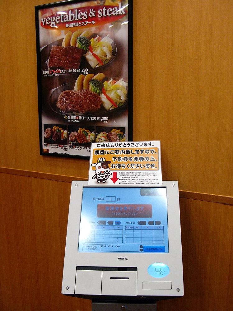 2015_09_13今池:ステーキ宮- (13)