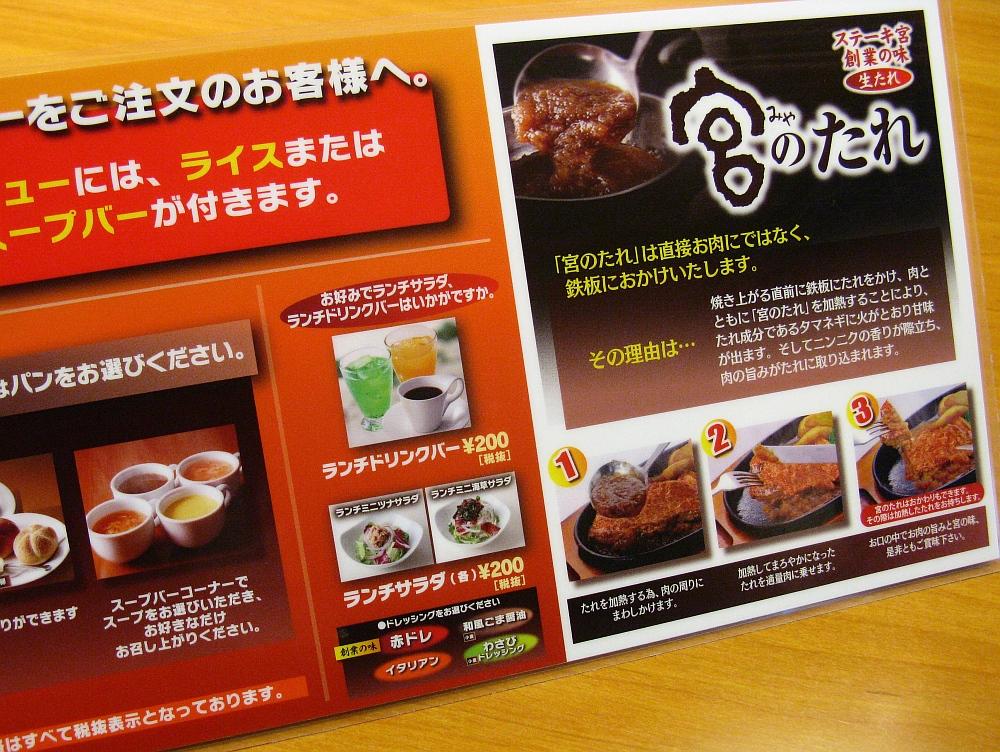 2015_09_13今池:ステーキ宮- (31)