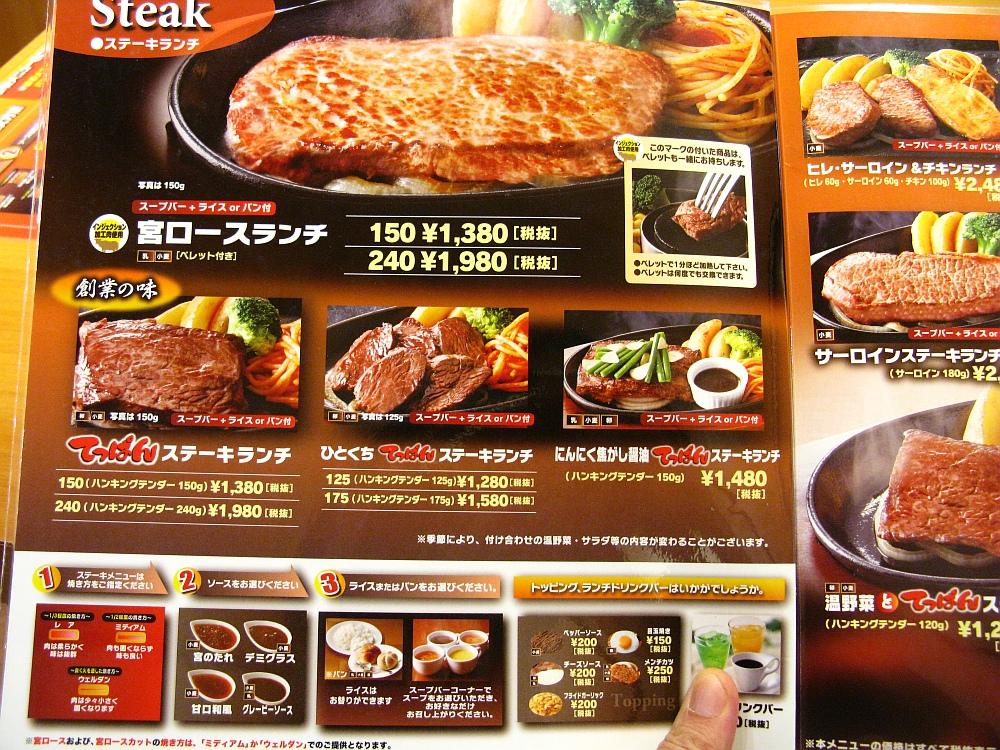 2015_09_13今池:ステーキ宮- (24)