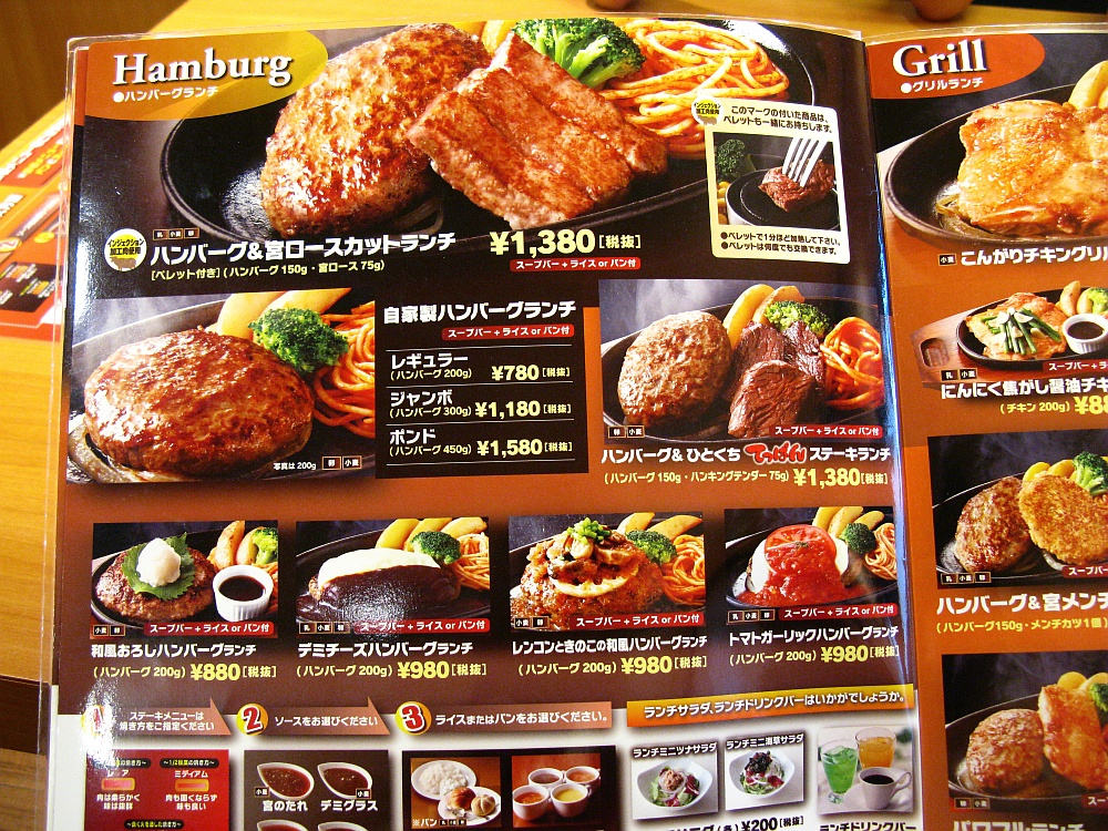 2015_09_13今池:ステーキ宮- (26)