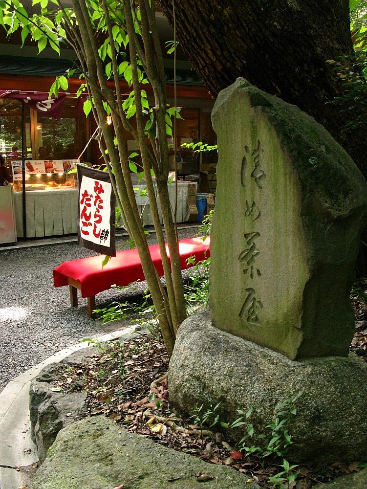 2015_09_19熱田神宮:東門前きよめ餅総本舗 (9)